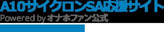 A10サイクロンSA応援サイト